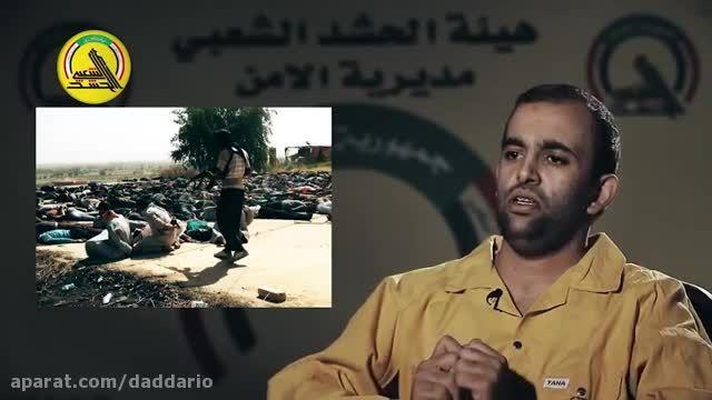 دستگیری یکی از جلادان داعش در پایگاه اسپایکر تکریت
