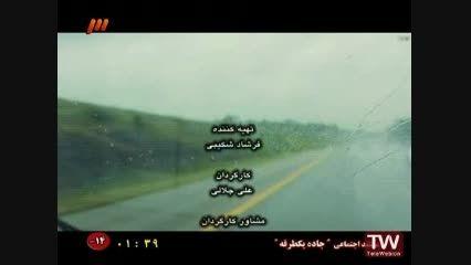 جاده - حسین توکلی