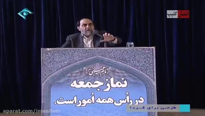 جمهوری اسلامی مورد پسند آمریکا