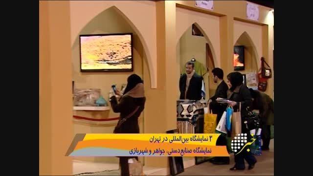 افتتاح هشتمین نمایشگاه بین المللی گردشگری