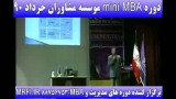 مشاوران MINI MBA مدیریت  دکتر حاجی ابراهیمی