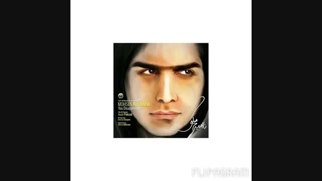 محسن یگانه ناامیدم میکنی