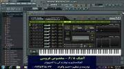 آهنگ شاد 6/8 خوراک عروسی (ارگ کامپیوتر) - FL Studio