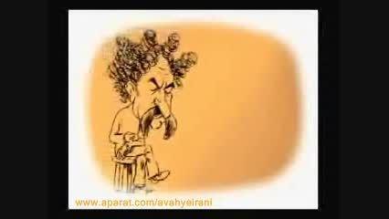 انیمیشن زیبای اساتید موسیقی ایران (خواننده:شهرام ناظری)