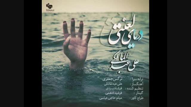 ✿آهنگ جدید علی عبدالمالکی بنام دریای لعنتی✿♫ ♪ ♪