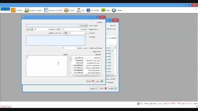 محاسبه قیمت براساس فرمول در نرم افزار حسابداری چاپیار