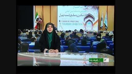 جاذبه های گردشگری ایران در یک نمایشگاه