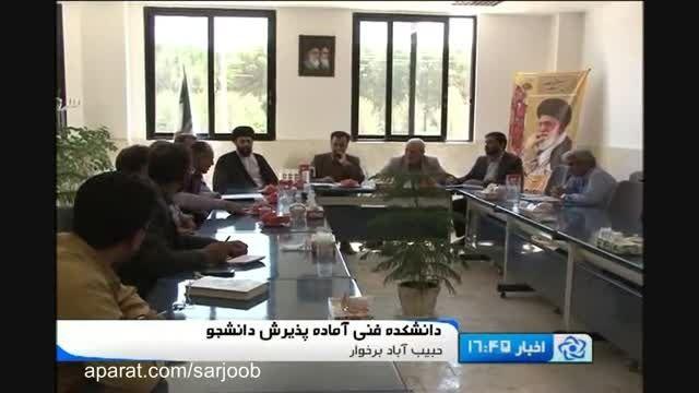دانشکده فنی کشاورزی حبیب آباد آماده پذیرش دانشجو