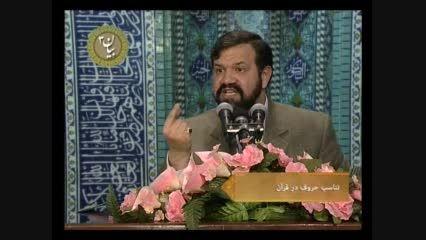 تناسب حروف در قرآن