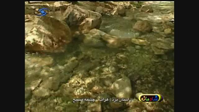 چشمه مسیح - استان یزد