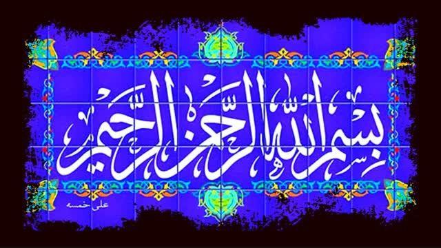 خواص بسیا بسیار مهم بسم الله الرحمن الر حیم
