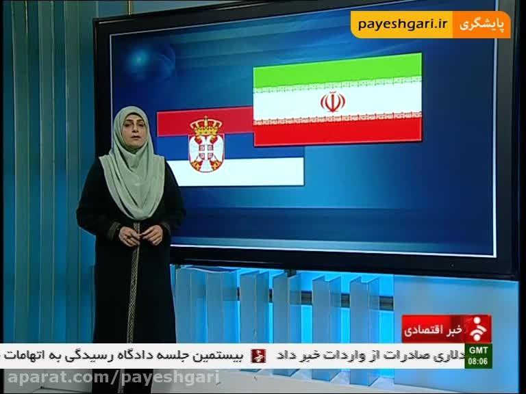 ایران و صربستان یادداشت تفاهم همکاری امضا کردند