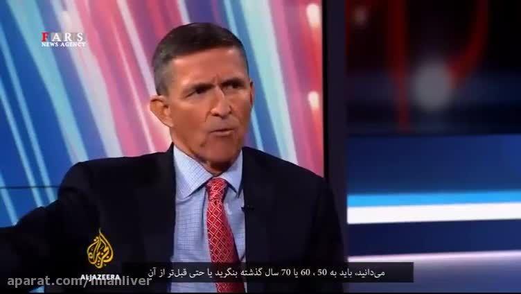 افشاگری بی سابقه یک ژنرال آمریکایی درباره داعش