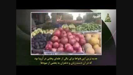 فتواهای مضحک مفتی وهابی؛