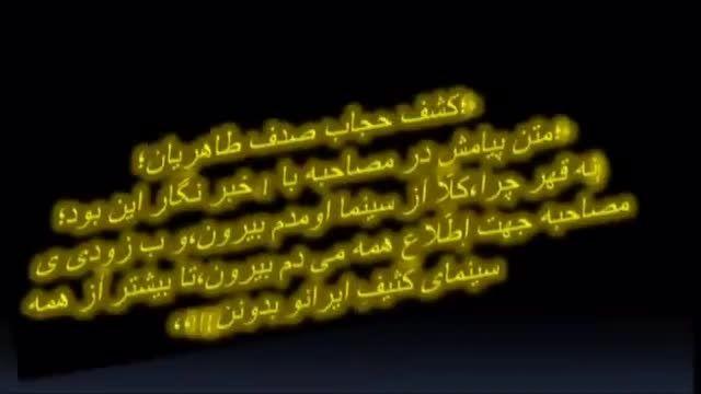 کلیپ صحبت های صدف طاهریان بعد از کشف حجاب