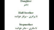 اعضای خانواده و اقوام در انگلیسی