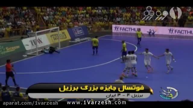 تیم ملی فوتسال ایران نایب قهرمان مسابقات جایزه بزرگ شد