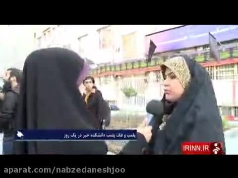 پلمب و فک پلمب دانشکده خبر