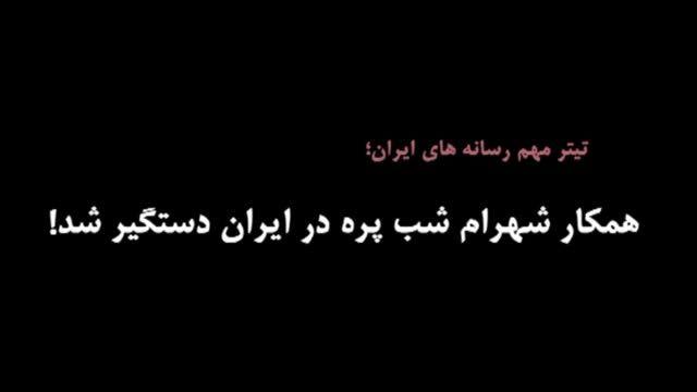 کلاهبرداری شهرام شب پره از مردم ایران!