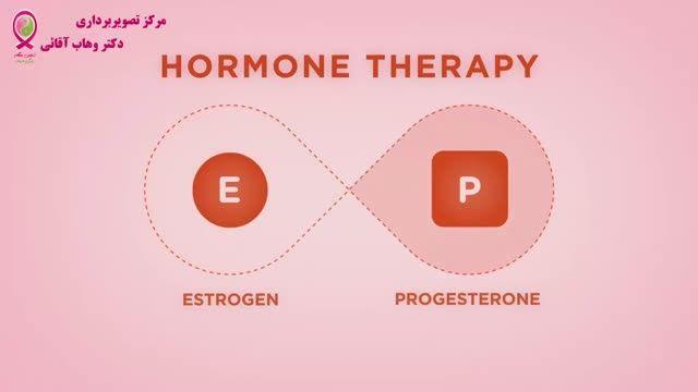 سرطان پستان - قسمت بیست و هفتم - هورمون تراپی