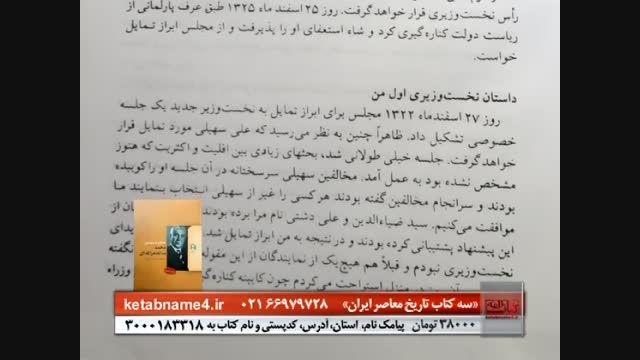 3 کتاب تاریخ معاصر ایران/کتابنامه