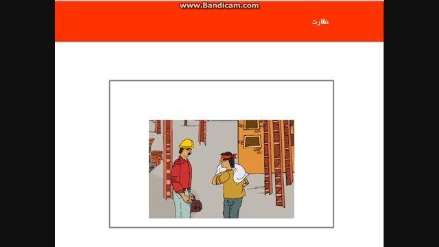 انیمیشین آموزش موارد مقررات ملی ساختمان شماره دو