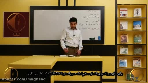 کنکوری ها، عمومی ۱۰۰ % بزنید با استاد احمدی ویدئو3
