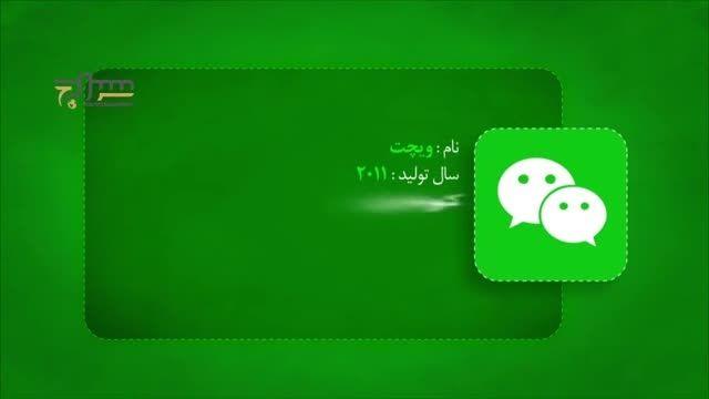 با شبکه های اجتماعی بیشتر آشنا شوید-بخش ششم WeChat