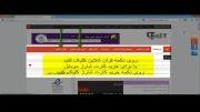 آموزش استفاده از قرآن آنلاین در آفتاب آی تی