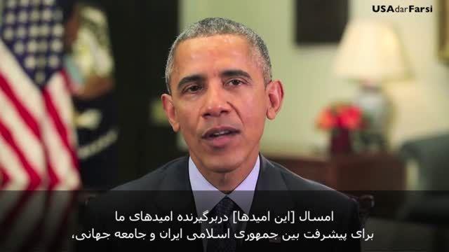 پیام نوروزی باراک اوباما به مناسبت نوروز 1394