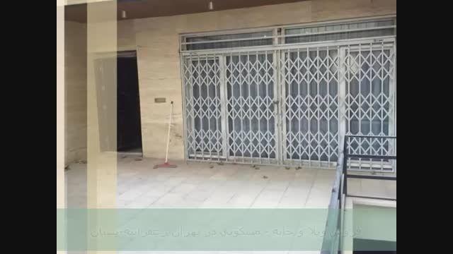 فروش ویلا و خانه مسکونی در تهران زعفرانیه پسیان