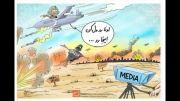 کاریکاتور/ حمله آمریکا به مواضع داعش!
