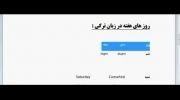 آموزش زبان ترکی استانبولی-8