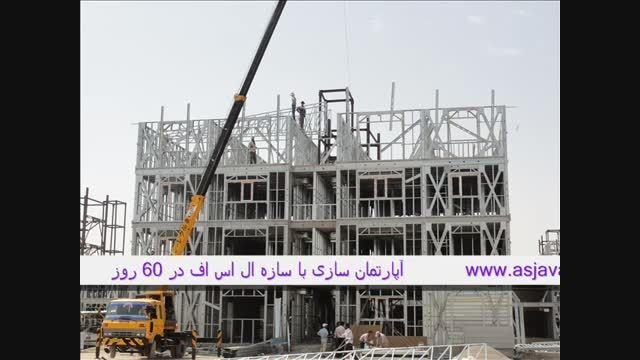 """انبوه سازی وآپارتمان سازی با سازه فولادی""""ال اس اف""""LSF"""""""