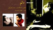 آهنگ جدید دلم - حسام مقدم