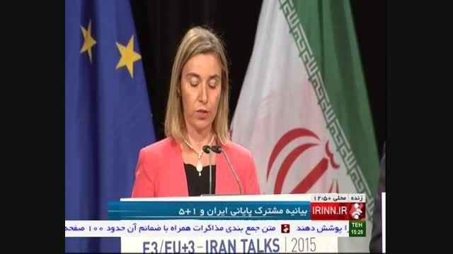 بیانیه مشترک پایانی ایران و 1+5 - وین