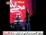 دانلود کلیپ محسن یگانه در کنسرت