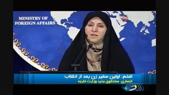 مرضیه افخم اولین زن سفیر بعد از انقلاب