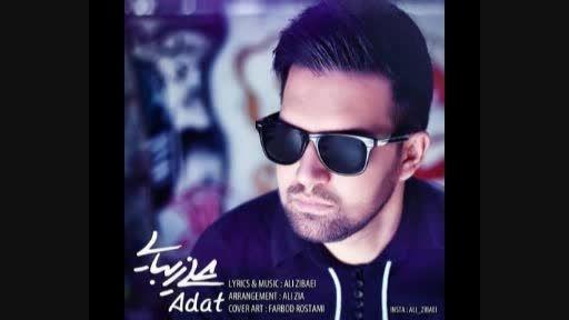آهنگ جدید علی زیبایی (تکتا) -- عادت