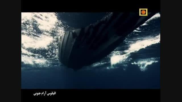 مستند اقیانوس آرام جنوبی با دوبله فارسی - قسمت دوم