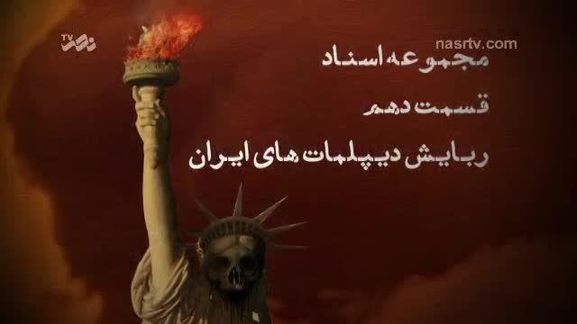 ۱۰۰ سندجنایت های امریکا : ربایش دیپلمات های ایران