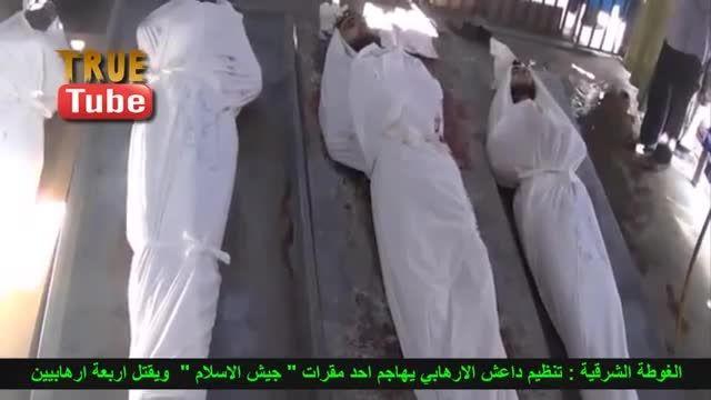 حمله داعش به مقر جیش الاسلام و هلاکت 4 فرمانده