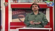 برنامه ورزش ایران 19 خرداد