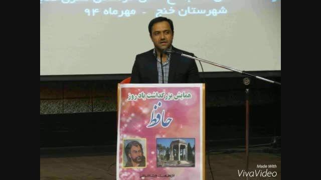 مراسم بزرگداشت یادروز حافظ در شهرستان خنج