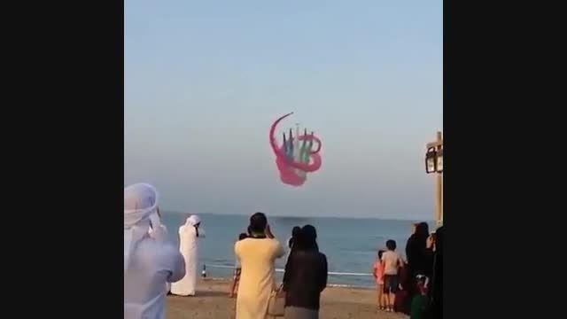 مانوار هواپیما ها با دود رنگی در سواحل عربی