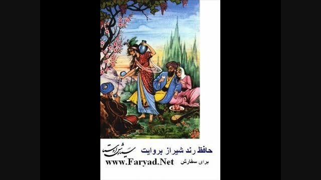 سرگذشت حافظ رند شیرازقتل و فال حافظ