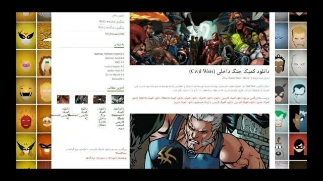 www.comic-book.ir
