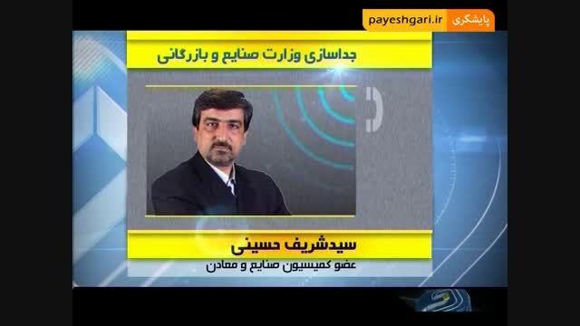 گزارش فارس از جداسازی وزارت صنعت از بازرگانی