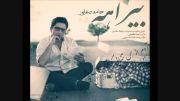 بیراهه خواننده حامد صفاپور