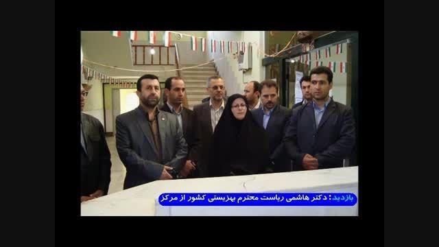 بازدید دکتر هاشمی رئیس سازمان بهزیستی کشور از مرکز